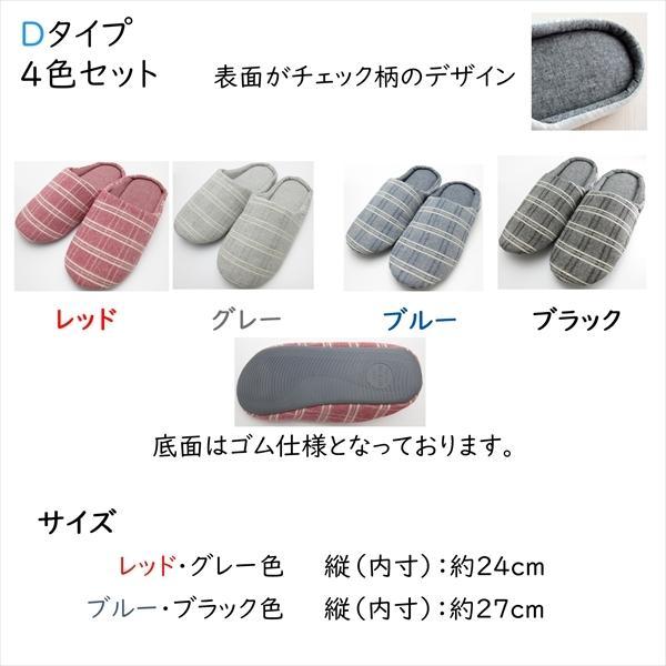 スリッパ 4足セット おしゃれ 来客用 女性 男性 室内用 レディース メンズ  洗える 暖かい コットン 静音 軽量|b01|panfamcom|05