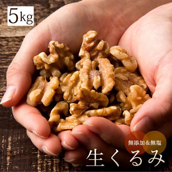 生くるみ 5kg(500g×10) 無塩 無添加 カリフォルニア産 トッピング 製菓 製パン 大容量 徳用 ウォールナッツ LHP オメガ3脂肪酸 ポリフェノール 非常食