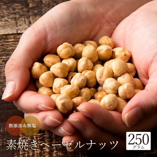 ヘーゼルナッツ 250g ヘーゼル ナッツ 無添加 素焼き 無塩 業務用 製菓 製パン グルメ お徳用 美容 健康 おやつ