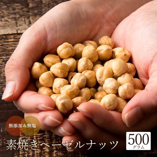 ヘーゼルナッツ 500g ヘーゼル ナッツ 無添加 素焼き 無塩 業務用 製菓 製パン グルメ  お徳用 美容 健康 おやつ