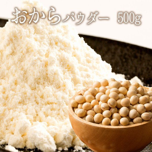 おからパウダー 乾燥おから 500g 乾燥 ドライ 大豆 大豆たんぱく おから粉末