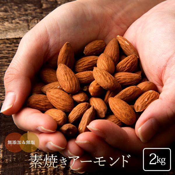 アーモンド 無塩 素焼き 2kg(1kg×2) 無添加 素焼きアーモンド ロースト 無塩 ナッツ 美容 ダイエット 大容量 おつまみ