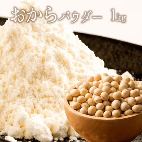 おからパウダー  乾燥おから 1kg ( 500gx2 ) グルメ 乾燥 ドライ 大豆 大豆たんぱく おから粉末