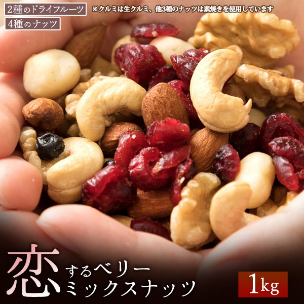 ミックスナッツ 恋するベリーナッツ 1kg(250g×4) ミックスナッツ 無添加 アーモンド クルミ カシューナッツ マカダミア ナッツ