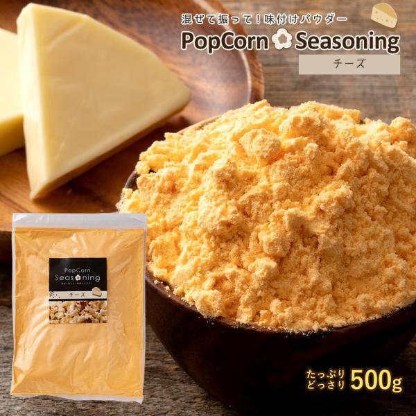 シーズニング パウダー チーズ 大容量 500g  ポップコーン 粉 スパイス 味 文化祭 祭り 屋台  大容量 徳用 チャック付き 調味料 おやつ シーズニングパウダー