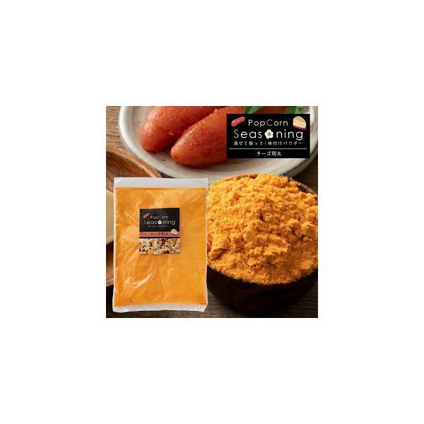 シーズニング パウダー チーズ明太 大容量 500g  ポップコーン 粉 スパイス  味 文化祭 祭り 屋台 大容量 徳用 チャック付き 調味料 シーズニングパウダー