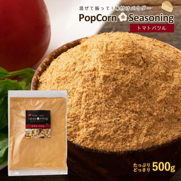 シーズニング パウダー トマトバジル 大容量 500g  ポップコーン 粉 スパイス  味 文化祭 祭り 屋台  大容量 徳用 チャック付き 調味料 シーズニングパウダー
