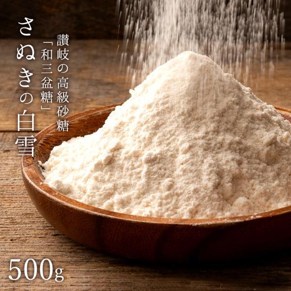 和三盆糖 500g  高級 砂糖 希少 製菓 製パン 材料 お菓子作り 手作り 大容量 チャック付き