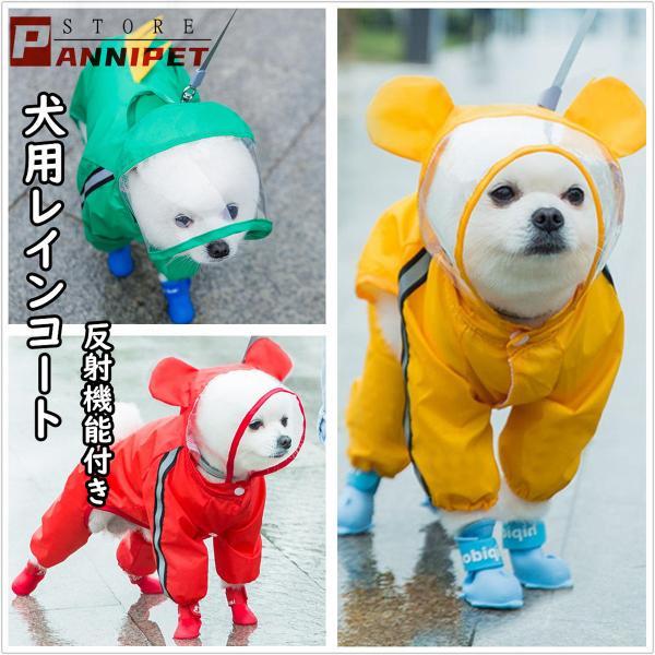 ペットレインコート犬用レインコート可愛い服ウェアペットドッグドッグウェア犬レインコート小型犬中型犬Panni