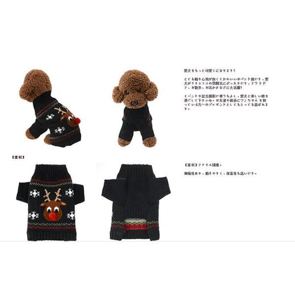 Panni 犬の服 クリスマス トナカイ セーター 秋冬服 ドッグウェア 4サイズ選択可能 panni123 05