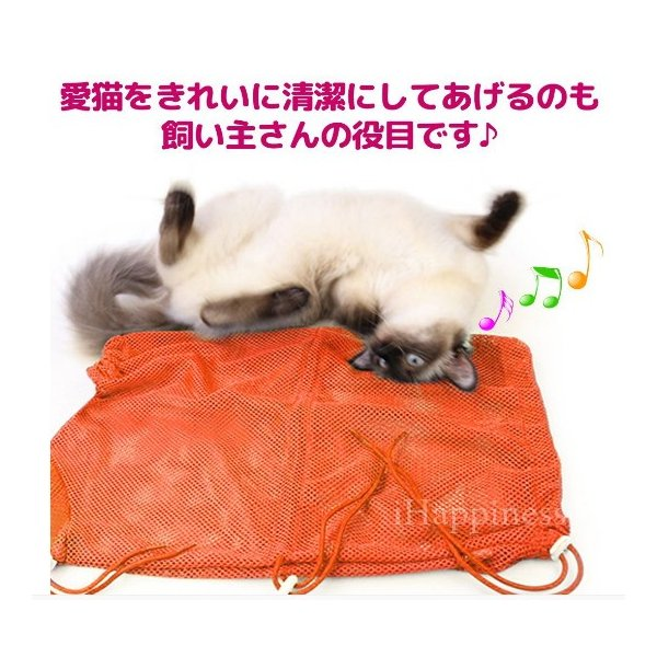猫用 みのむし袋 おちつくネット シャンプー お風呂 爪切り 耳掃除 グルーミング 暴れない panni123 05