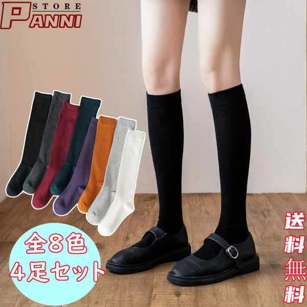 靴下4足セットハイソックスソックスレディース綿混むくみコットンシンプル定番ハイソックス8色ファッションギフト