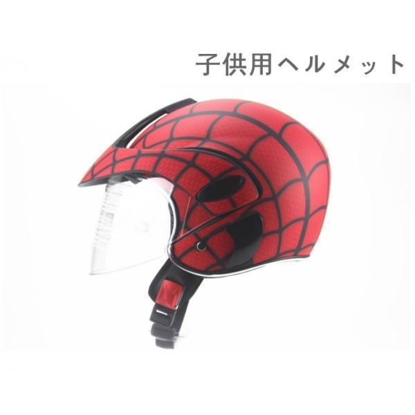 キッズヘルメットスパイダーマンバランスバイク用キッズ用ヘルメット子供用スポーツ自転車用軽量頭サイズ48-52cm以内