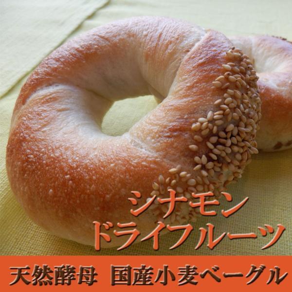 シナモン ドライフルーツ ベーグル 2個セット 国産小麦 天然酵母パン