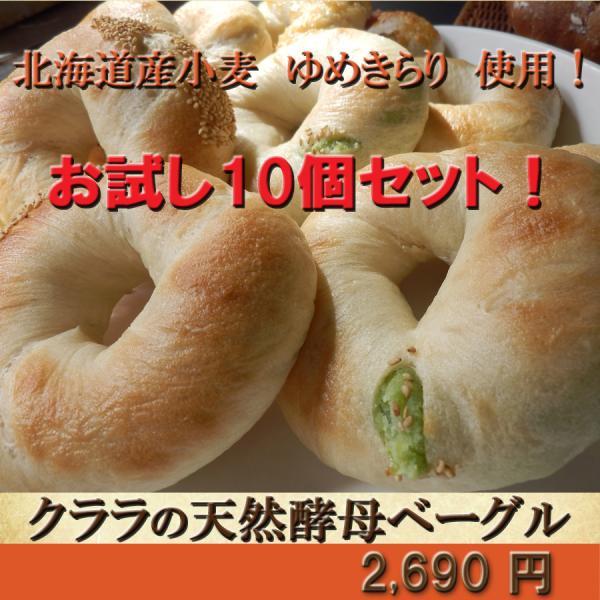 国産小麦 天然酵母 ベーグル 10個セット pannomorikurara