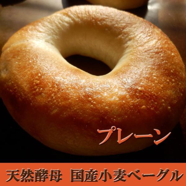国産小麦 天然酵母 ベーグル 10個セット pannomorikurara 02