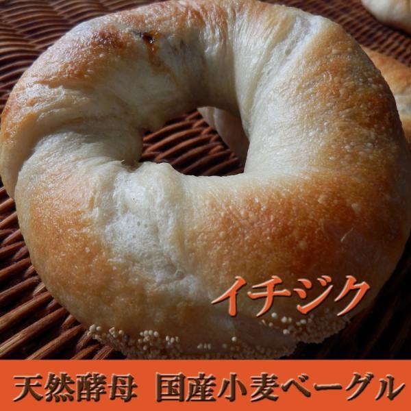 国産小麦 天然酵母 ベーグル 10個セット pannomorikurara 04