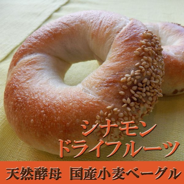 国産小麦 天然酵母 ベーグル 10個セット|pannomorikurara|05