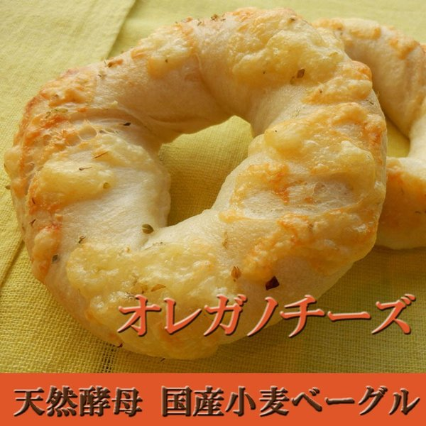 国産小麦 天然酵母 ベーグル 10個セット|pannomorikurara|06