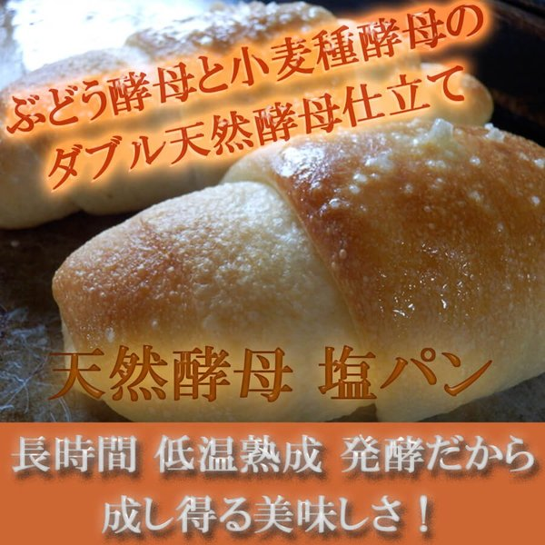 天然酵母 塩パン 10個 セット!|pannomorikurara|02