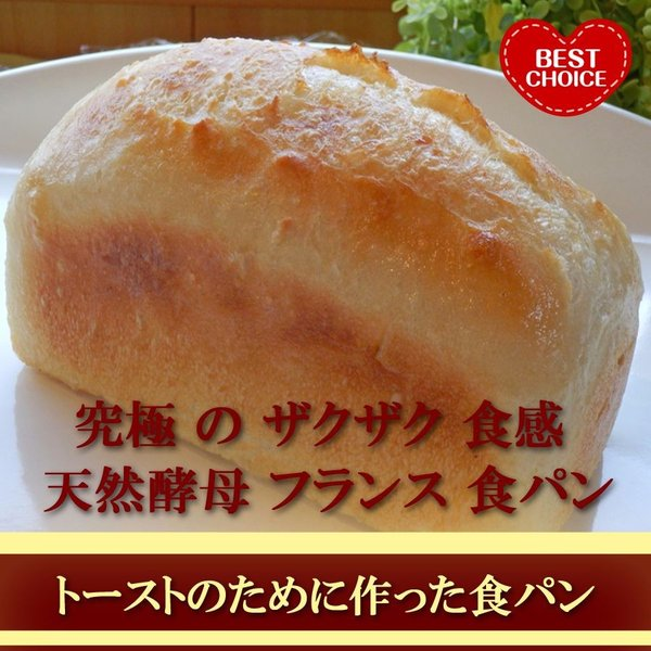 国産小麦 究極 の ザクザク 食感 天然酵母 フランス 食パン|pannomorikurara|04
