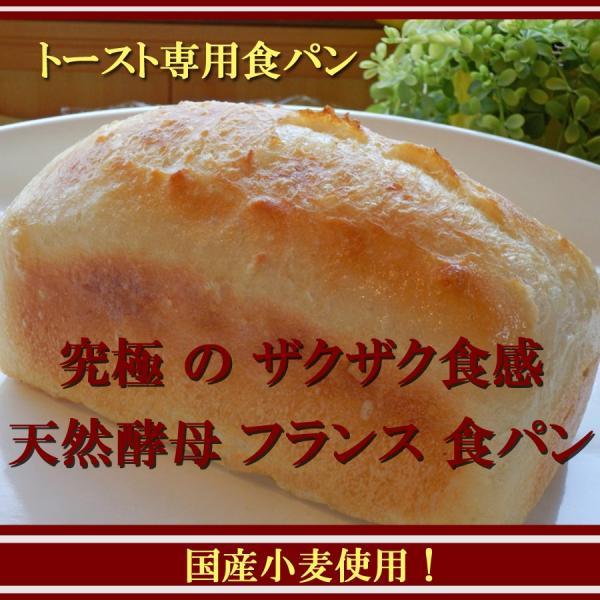 国産小麦 究極 の ザクザク 食感 天然酵母 フランス 食パン|pannomorikurara|06