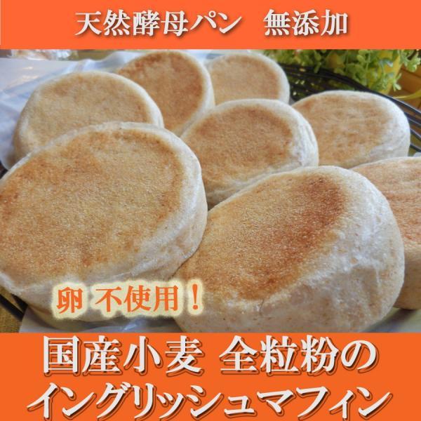 国産小麦 全粒粉 の イングリッシュマフィン 6個セット|pannomorikurara