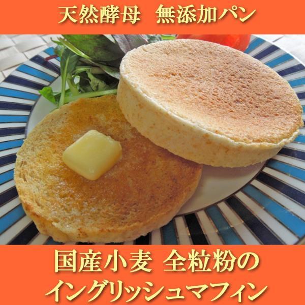 国産小麦 全粒粉 の イングリッシュマフィン 6個セット|pannomorikurara|03
