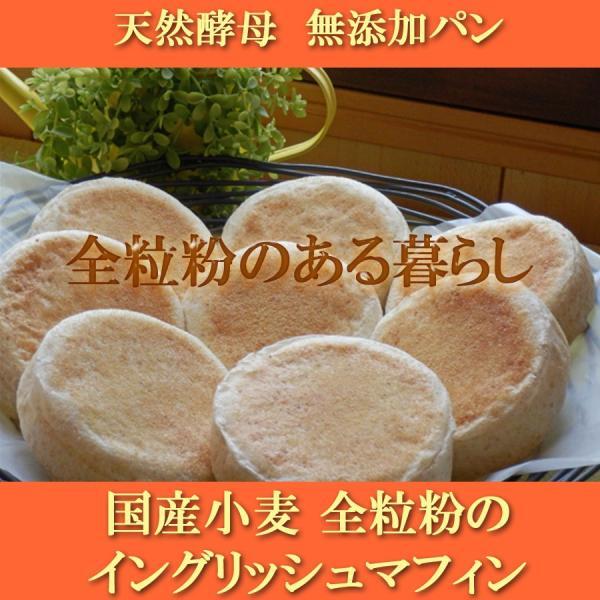 国産小麦 全粒粉 の イングリッシュマフィン 6個セット|pannomorikurara|06