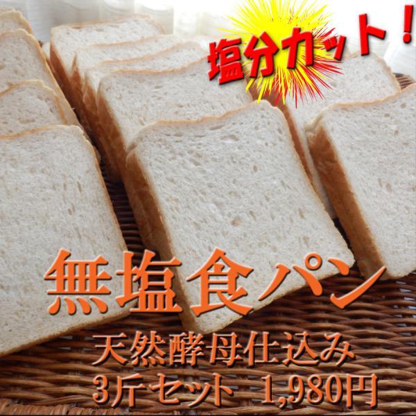 無塩 全粒粉 食パン 3斤セット 国産小麦 天然酵母パン