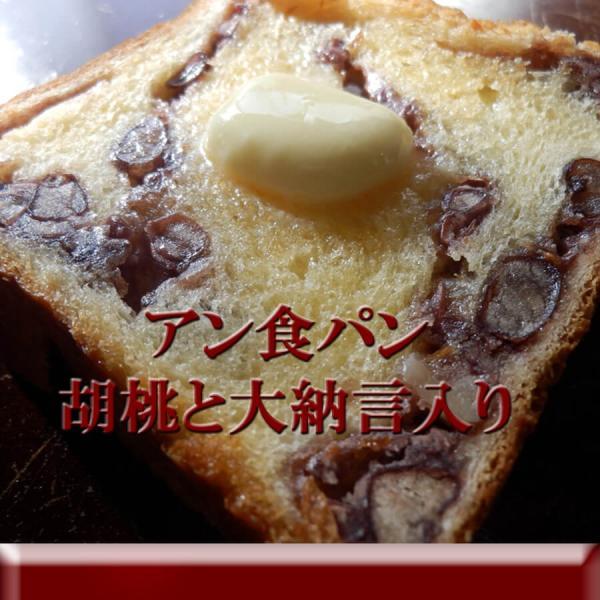 アン 食パン 大納言 と 胡桃 入り|pannomorikurara