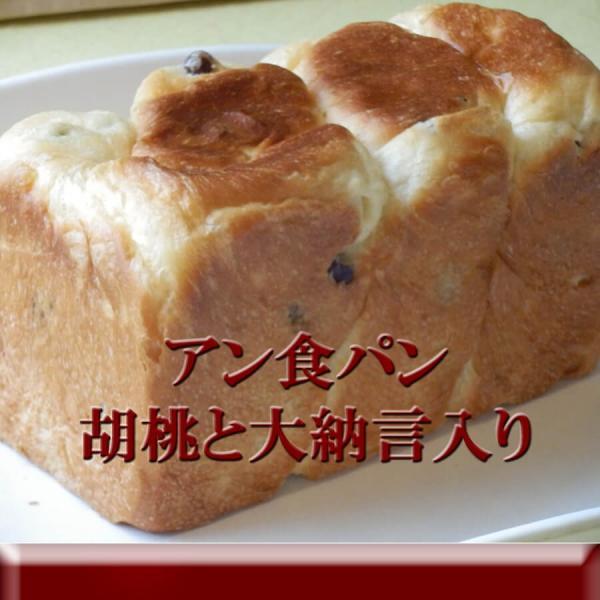 アン 食パン 大納言 と 胡桃 入り|pannomorikurara|08