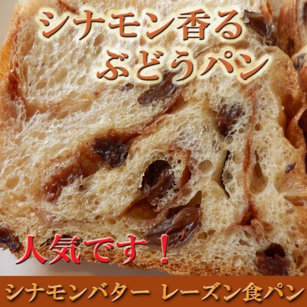シナモン バター  レーズン 食パン 白神酵母 仕込