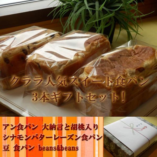 ギフト・贈り物に! クララの人気 食パン 3本 ギフトセット!