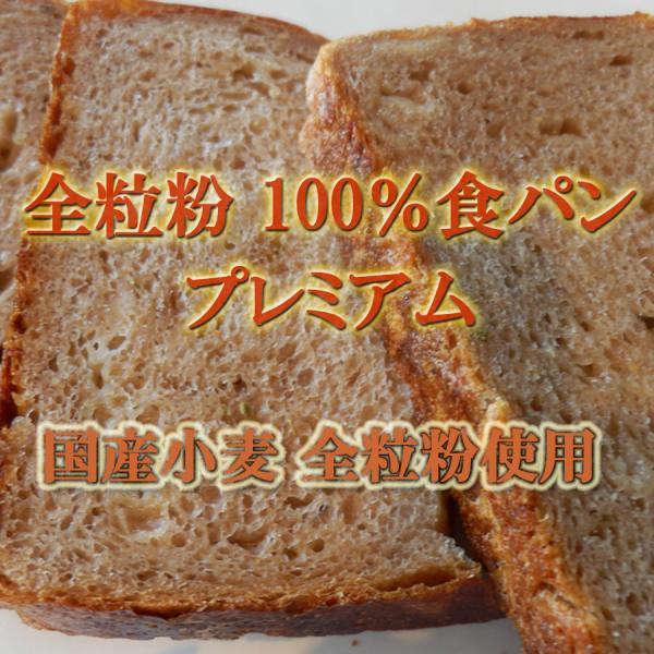 国産小麦 全粒粉 100% 食パン プレミアム 3斤個包装セット 美味しい 天然酵母 仕込