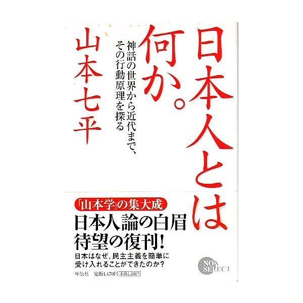 日本人とは何か。 ―神話の世界から近代まで、その行動原理を ...