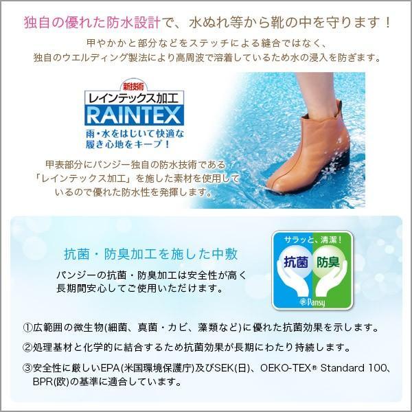 防水ブーツ レディース レインシューズ 雨靴 長靴 防水 靴 3E パンジー pansy  4905|pansystore|05