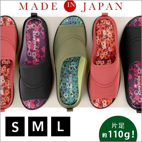 ヘップサンダル レディース ミュール 日本製 靴 パンジー pansy 6666