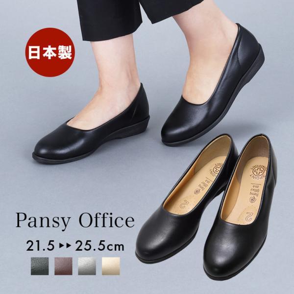 パンプスレディース疲れにくい冠婚葬祭軽いフラット日本製靴3Eパンジーpansy4060