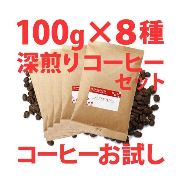 コーヒー豆お試し深煎りコーヒーセット100g×8種類
