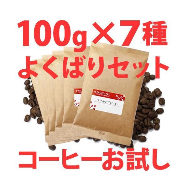 コーヒー豆お試し・よくばりコーヒーセット100g×7種類