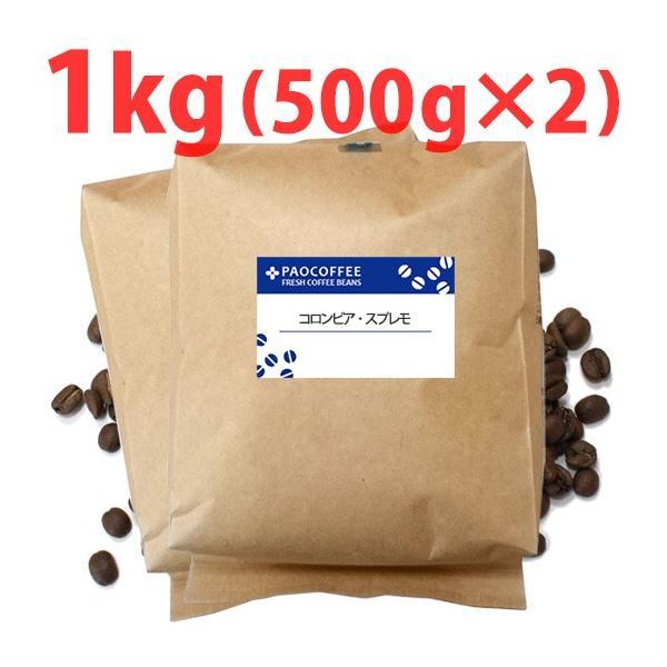コーヒー豆業務用コロンビア・スプレモ1kg(500g×2)自家焙煎珈琲豆