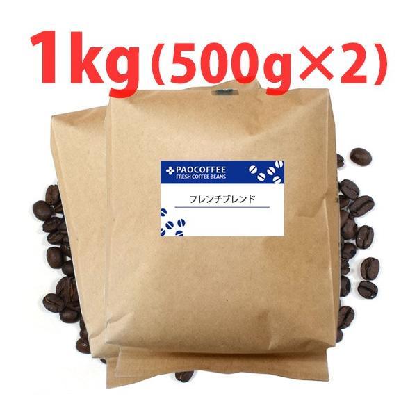 コーヒー豆・業務用フレンチブレンド1kg(500g×2)自家焙煎珈琲豆