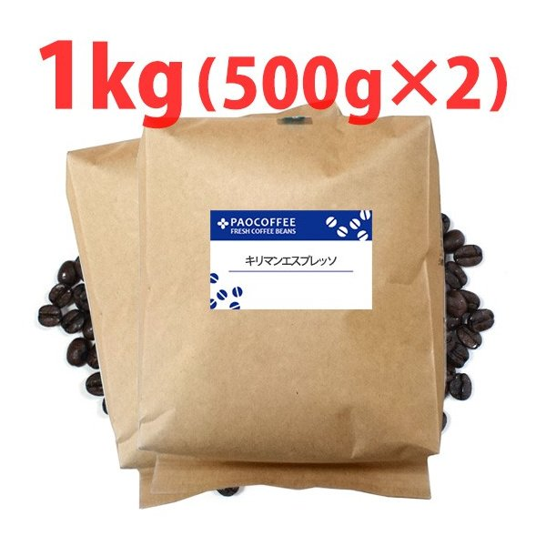 コーヒー豆・業務用キリマンエスプレッソ1kg(500g×2)自家焙煎珈琲豆アイスコーヒー
