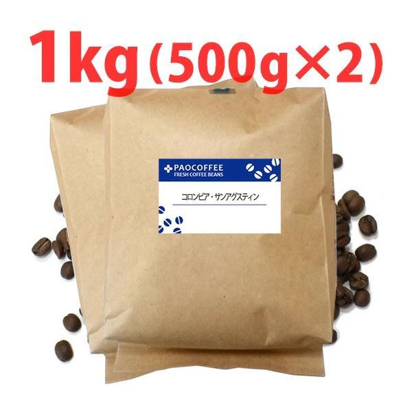 コーヒー豆業務用コロンビア・サンアグスティン1kg(500g×2)自家焙煎珈琲豆