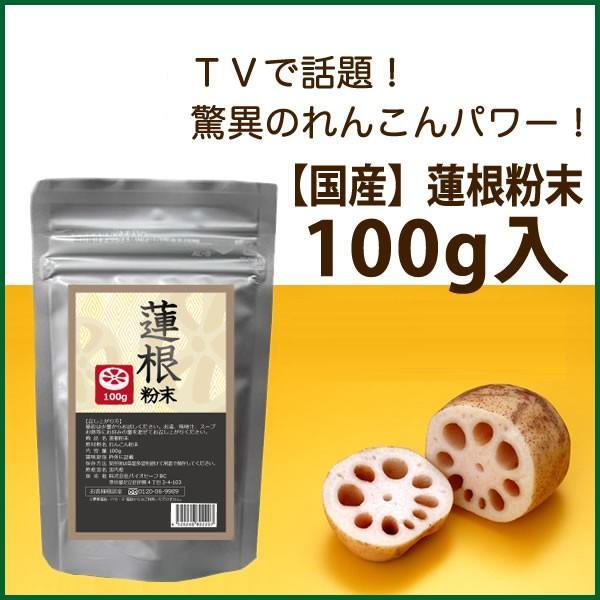 国産 蓮根粉末 100g 蓮根 レンコン レンコンパウダー 蓮根粉 れんこんパウダー 花粉