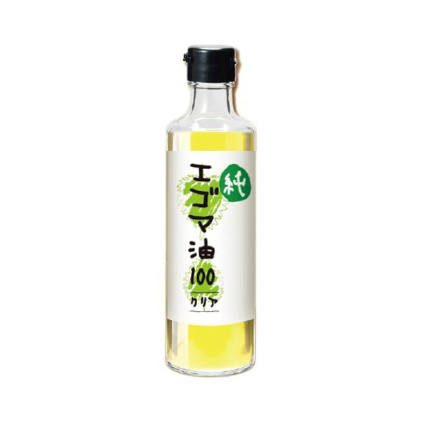 えごま油 『純エゴマ油(白)クリアタイプ  230g』 オメガ3 荏胡麻油 エゴマ油 エゴマオイル