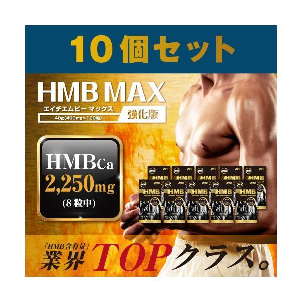 HMB 強化版  『hmb MAX  強化版 120粒 ≪10個セット≫ 』 サプリ タブレット サプリメント プロテイン 筋トレ 自転車 トレーニング|papamama