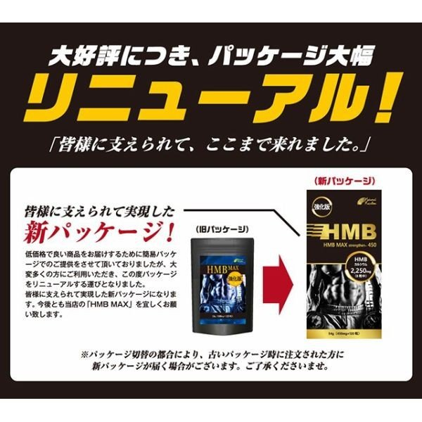 HMB 強化版  『hmb MAX  強化版 120粒 ≪10個セット≫ 』 サプリ タブレット サプリメント プロテイン 筋トレ 自転車 トレーニング|papamama|02
