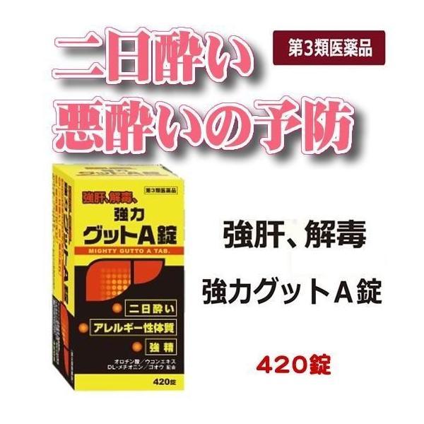 二日酔い 悪酔い 肝機能をサポート 『グットA錠 420錠』 【関東圏あすつく朝10時迄】 papamama